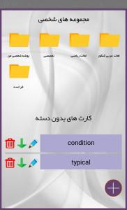 اسکرین شات برنامه آموزش کدینگ لغات زبان+ لایتنر 3