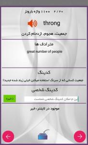 اسکرین شات برنامه آموزش کدینگ لغات زبان+ لایتنر 4