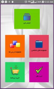 اسکرین شات برنامه آموزش کدینگ لغات زبان+ لایتنر 1