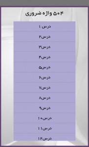 اسکرین شات برنامه آموزش کدینگ لغات زبان+ لایتنر 7