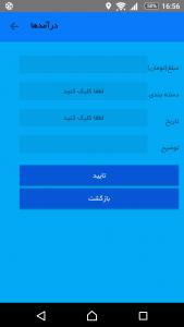 اسکرین شات برنامه حسابدار پلاس 1