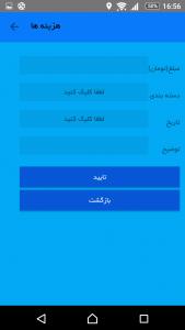 اسکرین شات برنامه حسابدار پلاس 2