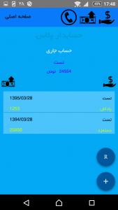 اسکرین شات برنامه حسابدار پلاس 3