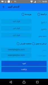 اسکرین شات برنامه حسابدار پلاس 5