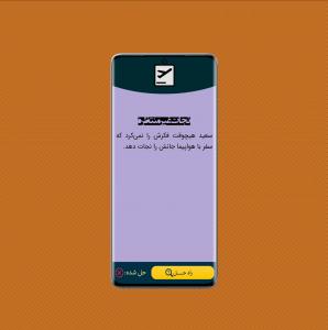 اسکرین شات بازی سوالپیچ 6