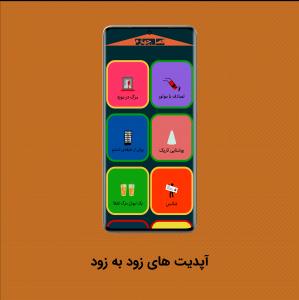 اسکرین شات بازی سوالپیچ 4