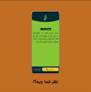 اسکرین شات بازی سوالپیچ 7