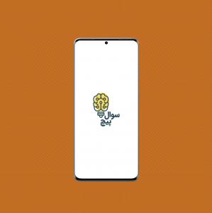 اسکرین شات بازی سوالپیچ 2
