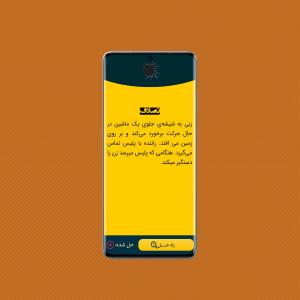 اسکرین شات بازی سوالپیچ 5
