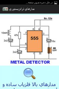اسکرین شات برنامه مدارهای ترانزیستوری 7