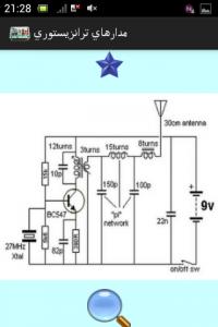 اسکرین شات برنامه مدارهای ترانزیستوری 11