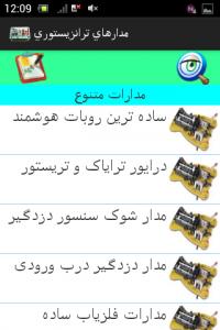 اسکرین شات برنامه مدارهای ترانزیستوری 3