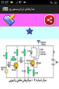 اسکرین شات برنامه مدارهای ترانزیستوری 10