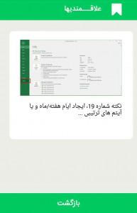 اسکرین شات برنامه آموزش اکسل 2016 4