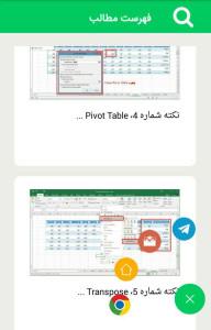 اسکرین شات برنامه آموزش اکسل 2016 2