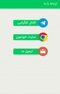 اسکرین شات برنامه آموزش اکسل 2016 6