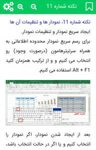اسکرین شات برنامه آموزش اکسل 2016 3