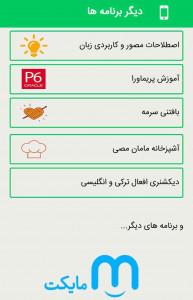 اسکرین شات برنامه آموزش اکسل 2016 5