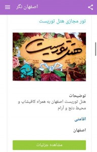 اسکرین شات برنامه اصفهان نگر - تور مجازی اصفهان 2