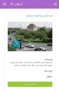 اسکرین شات برنامه اصفهان نگر - تور مجازی اصفهان 1