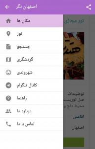 اسکرین شات برنامه اصفهان نگر - تور مجازی اصفهان 5