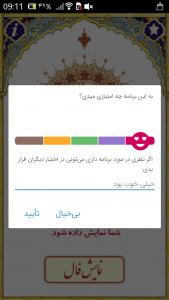 اسکرین شات برنامه فال حافظ (ویژه) 4