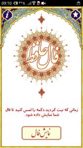 اسکرین شات برنامه فال حافظ (ویژه) 1