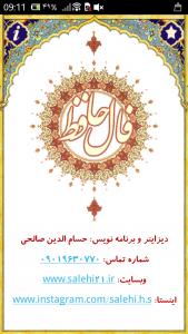 اسکرین شات برنامه فال حافظ (ویژه) 2
