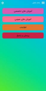 اسکرین شات برنامه تامین اجتماعی همراه 4