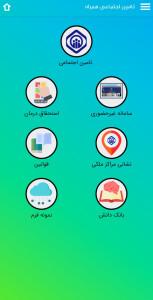 اسکرین شات برنامه تامین اجتماعی همراه 2