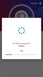 اسکرین شات برنامه OnClean : آنتی ویروس هوشمند 6