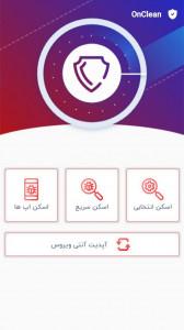 اسکرین شات برنامه OnClean : آنتی ویروس هوشمند 5