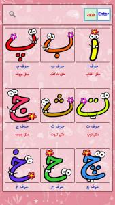 اسکرین شات برنامه آموزش الفبای فارسی برای کودکان 1