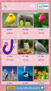 اسکرین شات برنامه آموزش الفبای فارسی برای کودکان 3