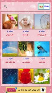 اسکرین شات برنامه آموزش الفبای فارسی برای کودکان 2
