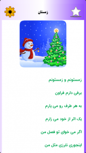 اسکرین شات برنامه شعر و قصه کودکان 11