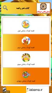 اسکرین شات برنامه شعر و قصه کودکان 5