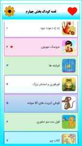 اسکرین شات برنامه شعر و قصه کودکان 8