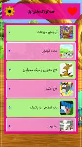اسکرین شات برنامه شعر و قصه کودکان 3