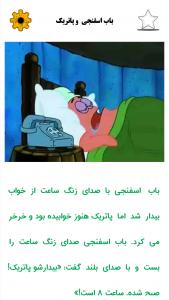 اسکرین شات برنامه شعر و قصه کودکان 9