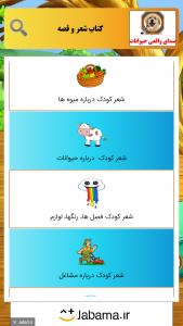 اسکرین شات برنامه شعر و قصه کودکان 7