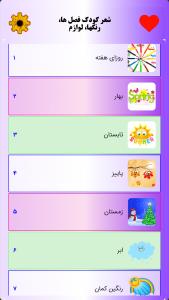 اسکرین شات برنامه شعر و قصه کودکان 6