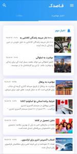 اسکرین شات برنامه مهاجرت به کانادا 1