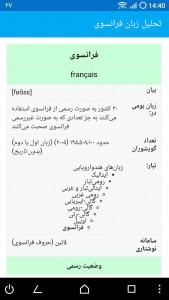 اسکرین شات برنامه زبان کده 9