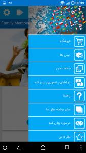 اسکرین شات برنامه زبان کده 3