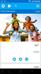 اسکرین شات برنامه زبان کده 2