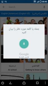 اسکرین شات برنامه زبان کده 6