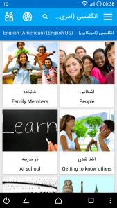 اسکرین شات برنامه زبان کده 1