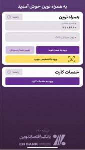 اسکرین شات برنامه همراه نوین 3