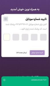 اسکرین شات برنامه همراه نوین 2